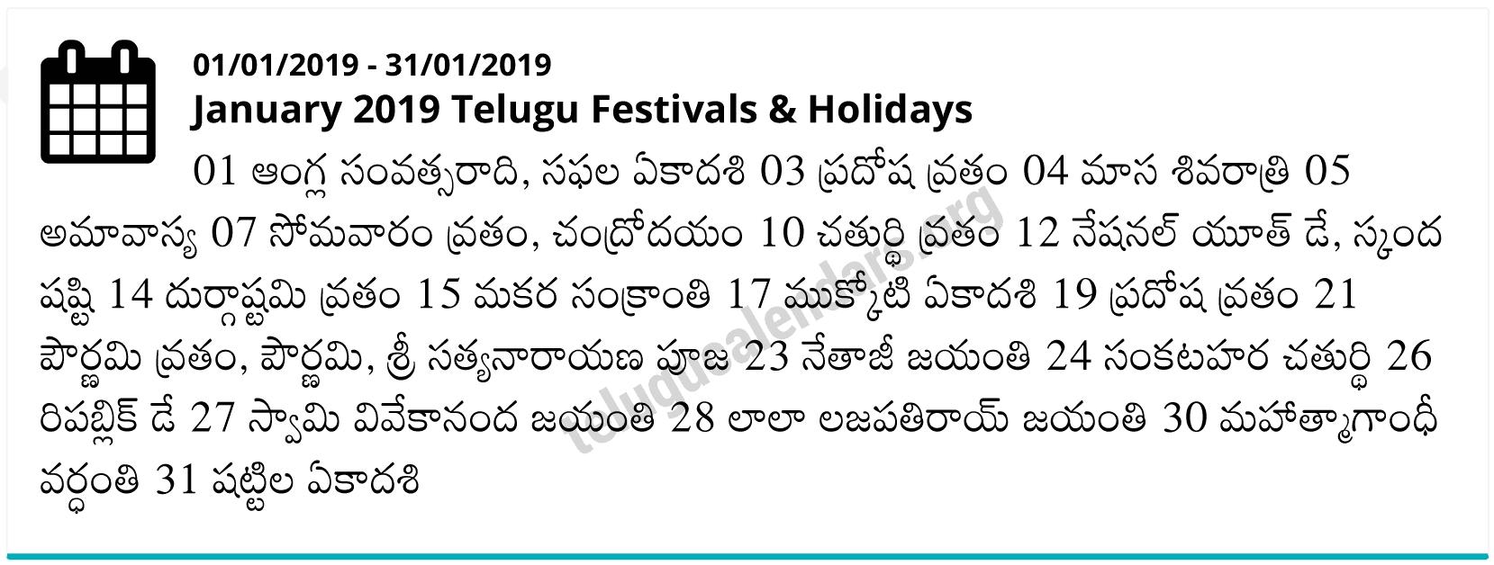 Telangana | Telugu Calendars 2019 January Festivals Pdf Calendar Of 2019 With Festivals