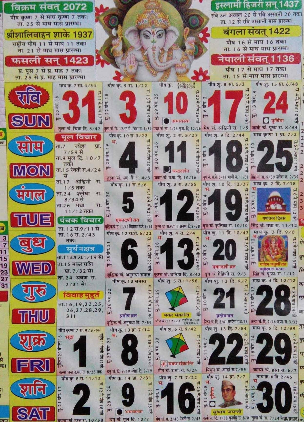 Thakur Prashad Calendar January 2016 With Vrat List. | Bhakti Guru Calendar 2019 Vrat