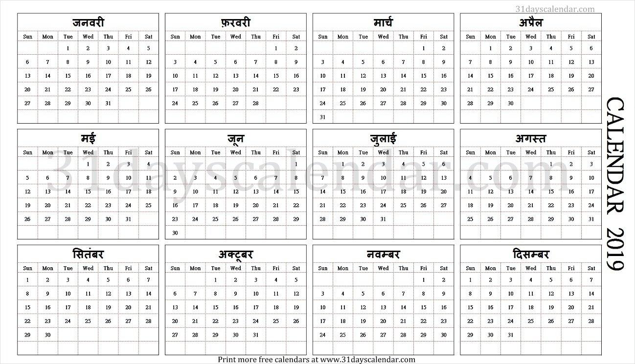 2019 Calendar Hindu Festival Template | 2019 Year Calendarmonth Calendar Of 2019 With Hindu Festival