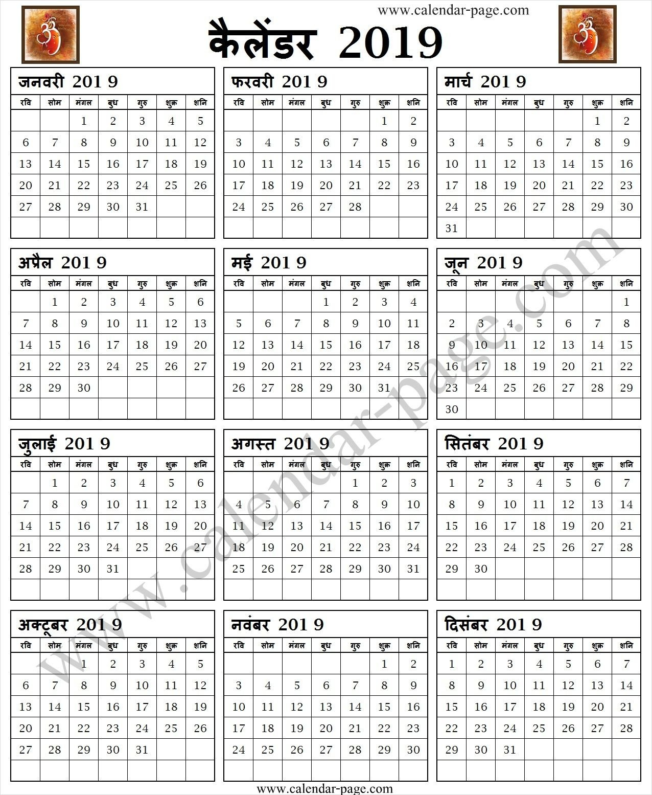2019 Hindu Calendar In Hindi | 2019 Free Calendar To Print | 2019 Calendar 2019 Hindu
