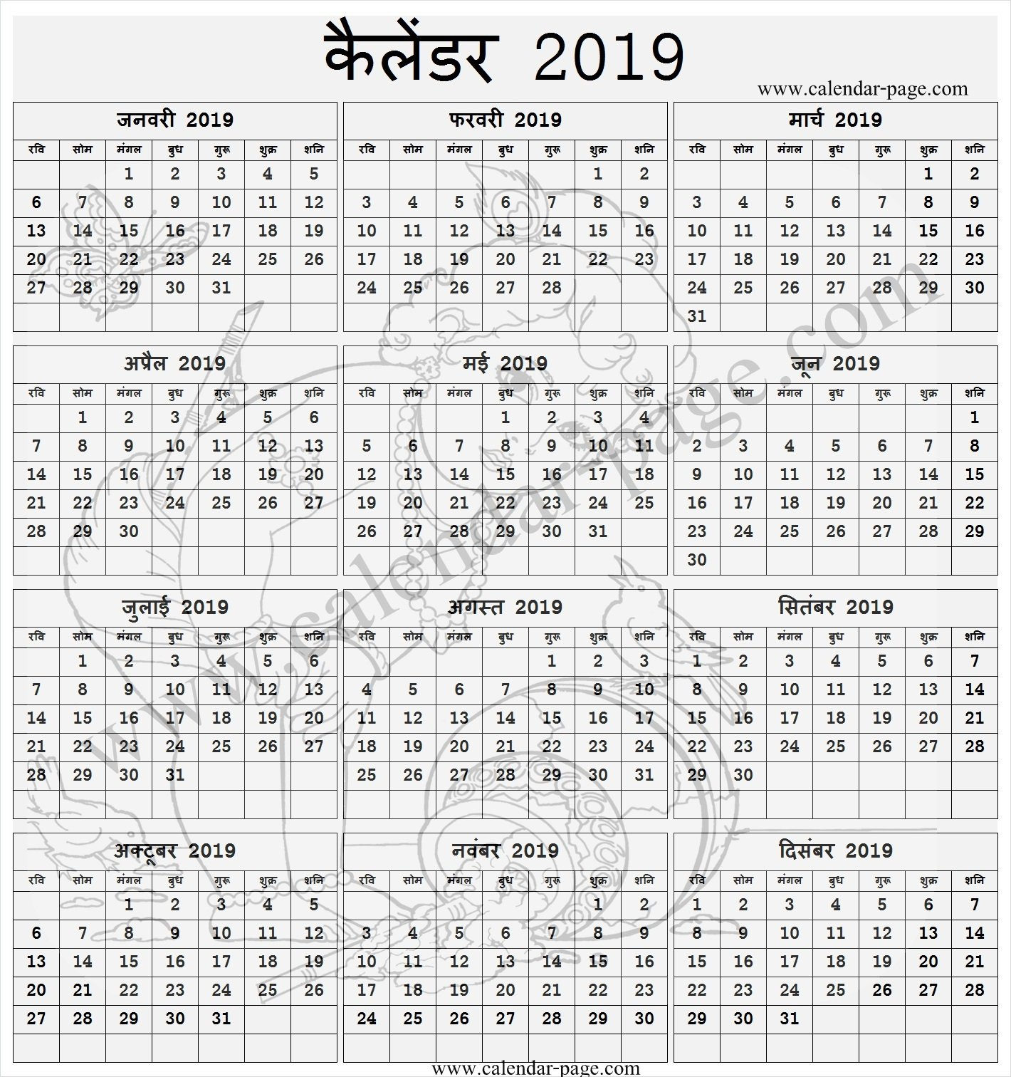 2019 Hindu Calendar In Hindi Template | Calendar 2019 In Hindi Calendar 2019 Hindu