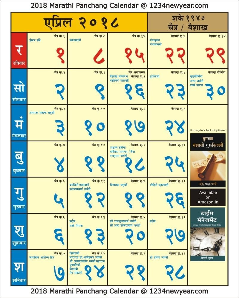 April 2019 Marathi Kalnirnay Calendar | 150+ April 2019 Calendar Calendar 2019 Kalnirnay