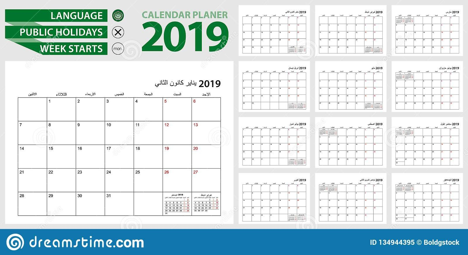 Arabic Calendar Planner For 2019. Arabic Language, Week Starts From Calendar 2019 Ksa