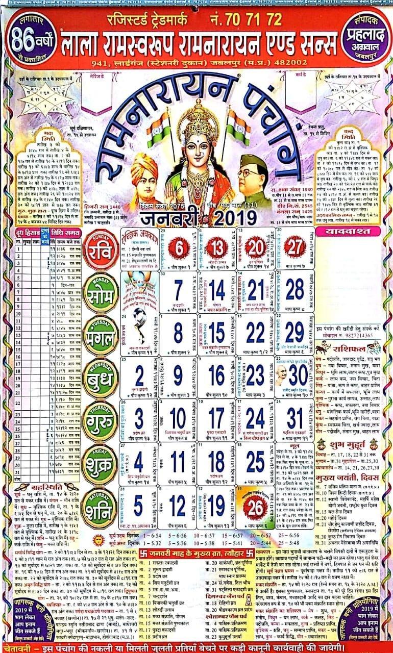 Buy Lala Ramswaroop Ramnarayan Sons Lala Ramswaroop Ramnarayan Calendar 2019 Ramnarayan