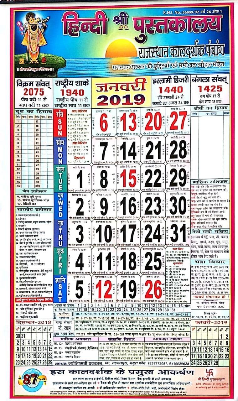 Buy Rajasthan Kaaldarshak Panchang 2019/ Hindi Pustkalaya- 2 Pcs Calendar 2019 Ramnarayan
