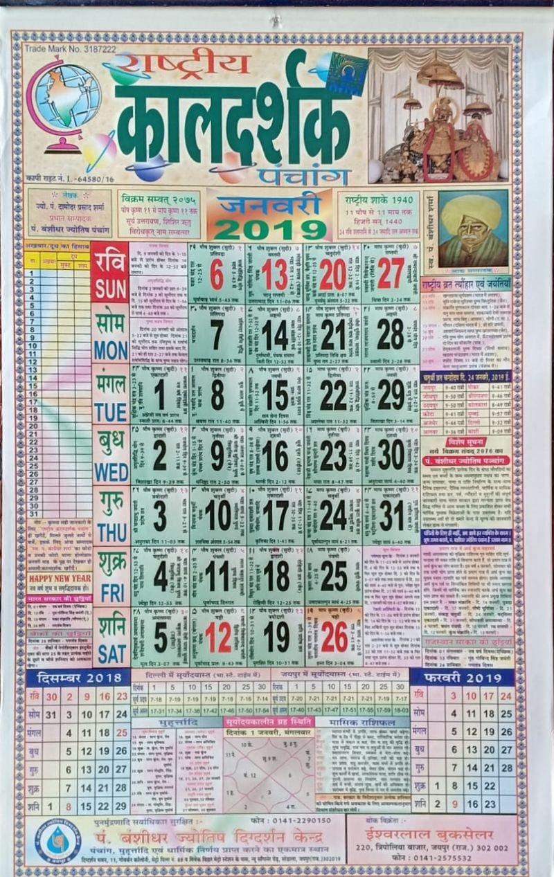 Buy Rashtriya Kaldarshak Panchang/calendar 2019 With Rajasthan Govt Calendar 2019 Buy