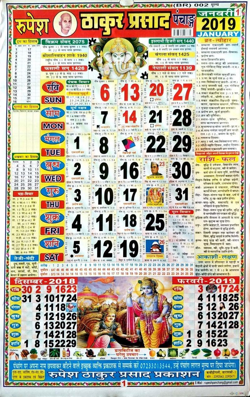 Buy Rupesh Thakur Prasad Calendar- 2019 / Rupesh Thakur Kaldarshak Calendar 2019 Buy