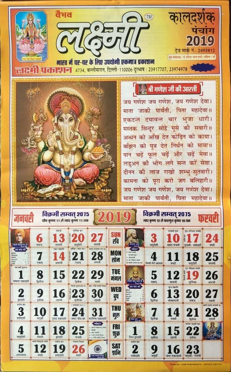 Buy Vaibhav Laxmi Kaldarshak Panchang- 2019 Laxmi Calendar-2 Pcs Calendar 2019 Buy