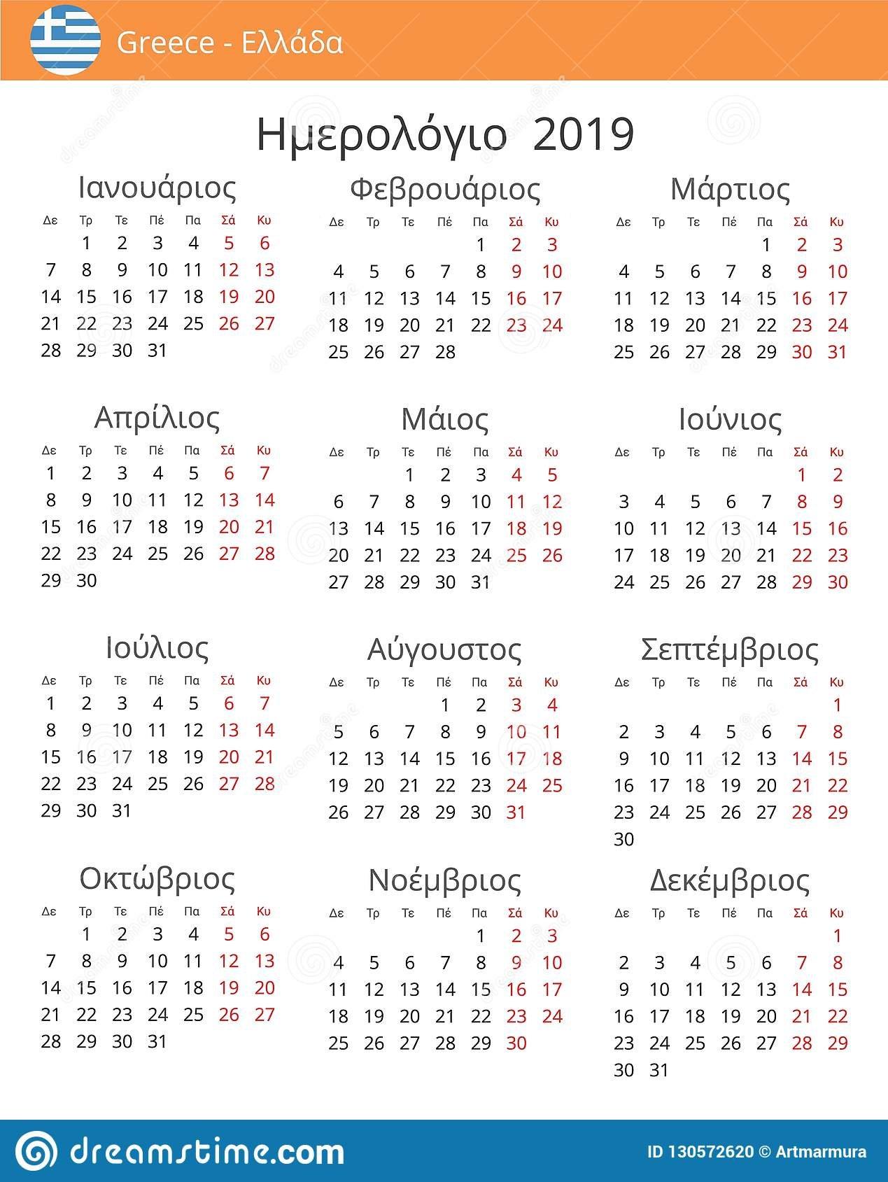 Calendar 2019 Year For Greece Country Stock Illustration Calendar 2019 Greece