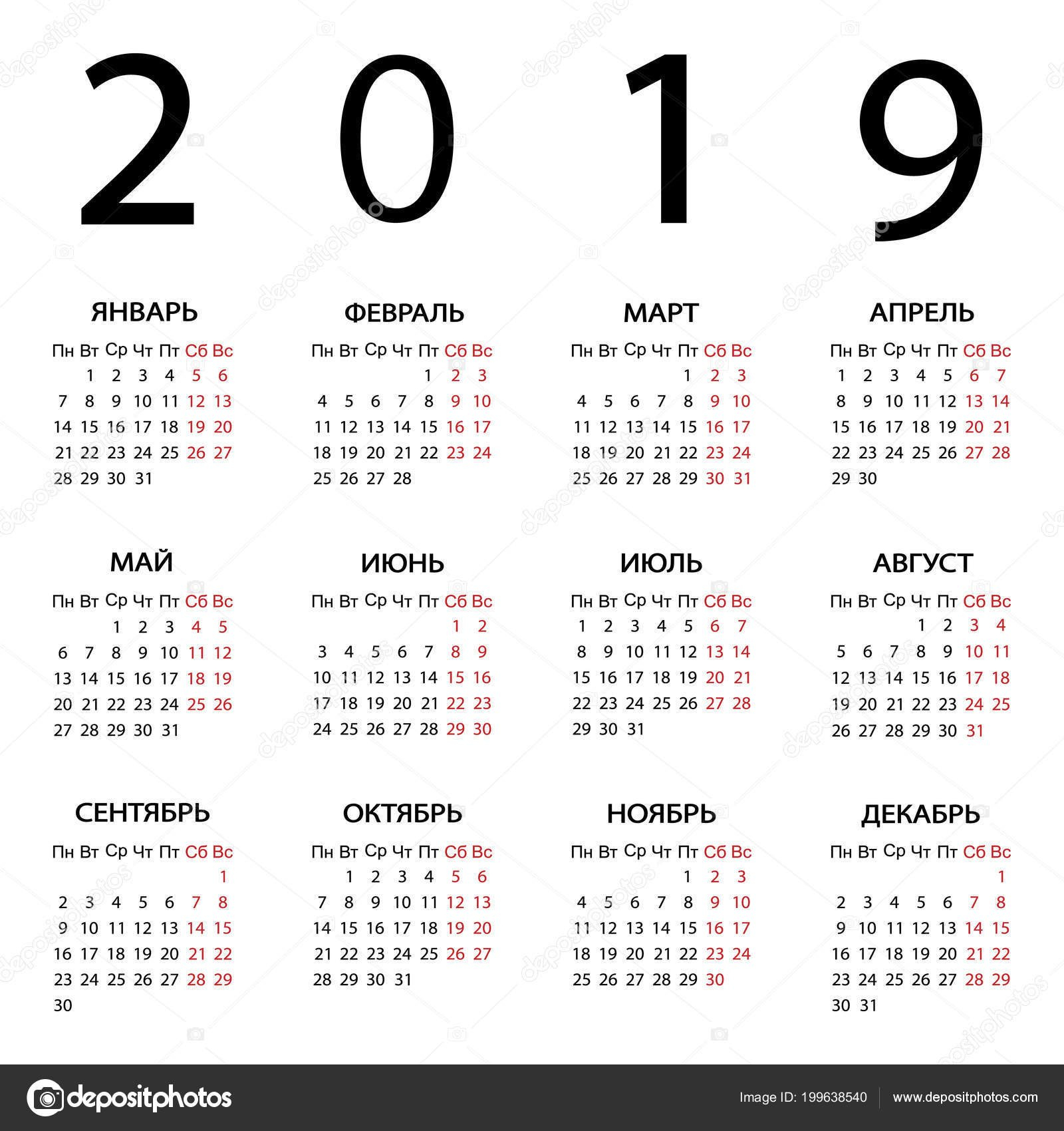 Calendar 2019 Year Russian. Week Starts With Monday. — Векторное Calendar Week 6 2019