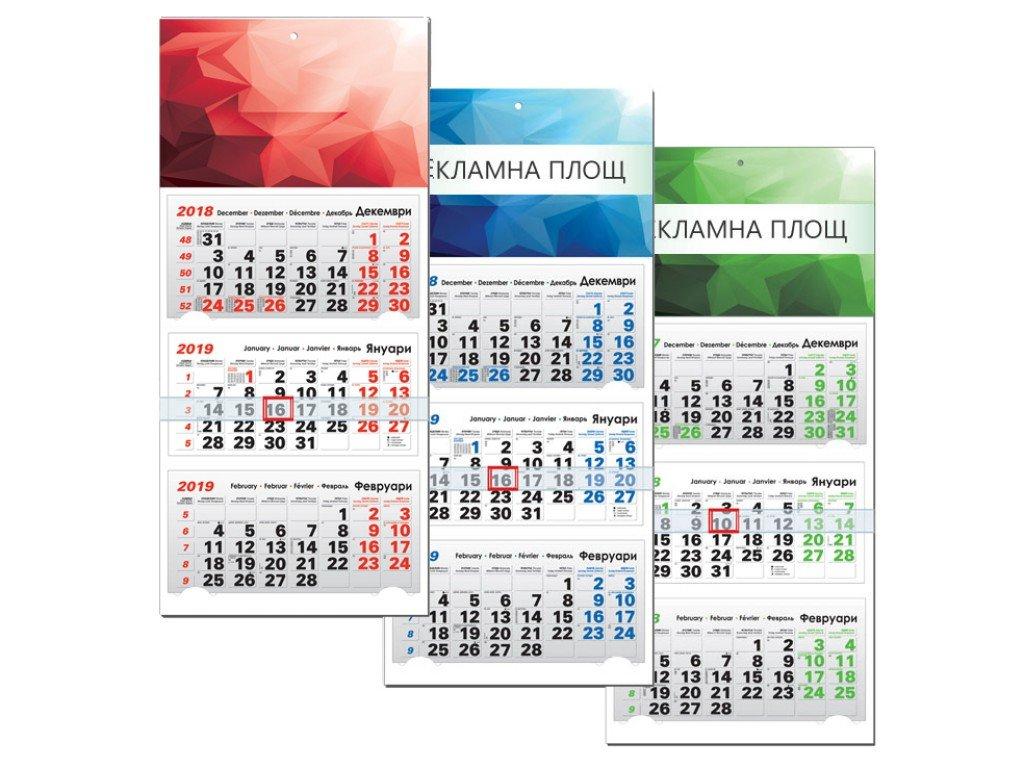 Календар За Печат 2019 (2) | Download 2019 Calendar Printable With Calendar 2019 Za
