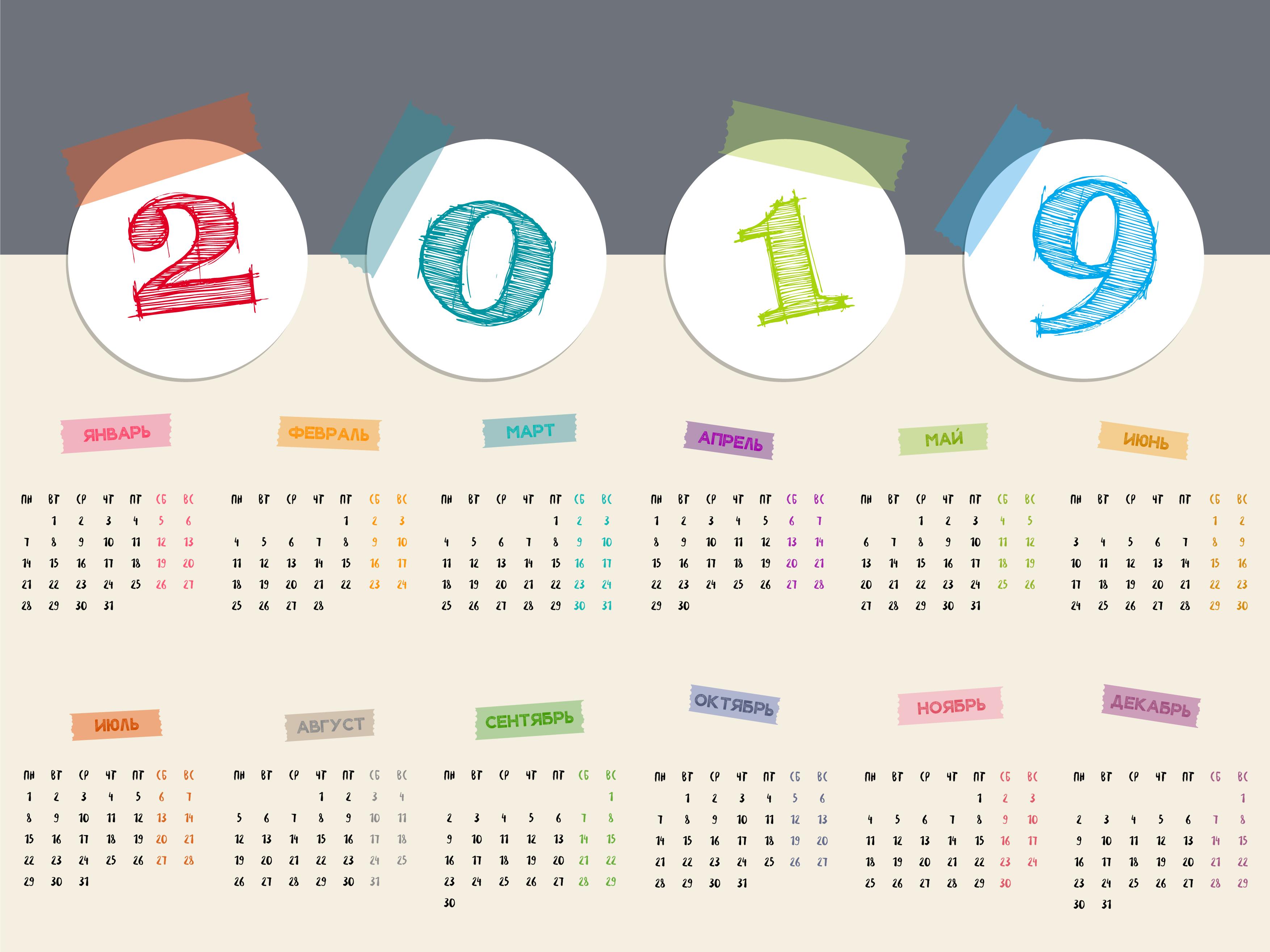 Календарь 2019 — 3Mu.ru X Calendar 2019 Pdf