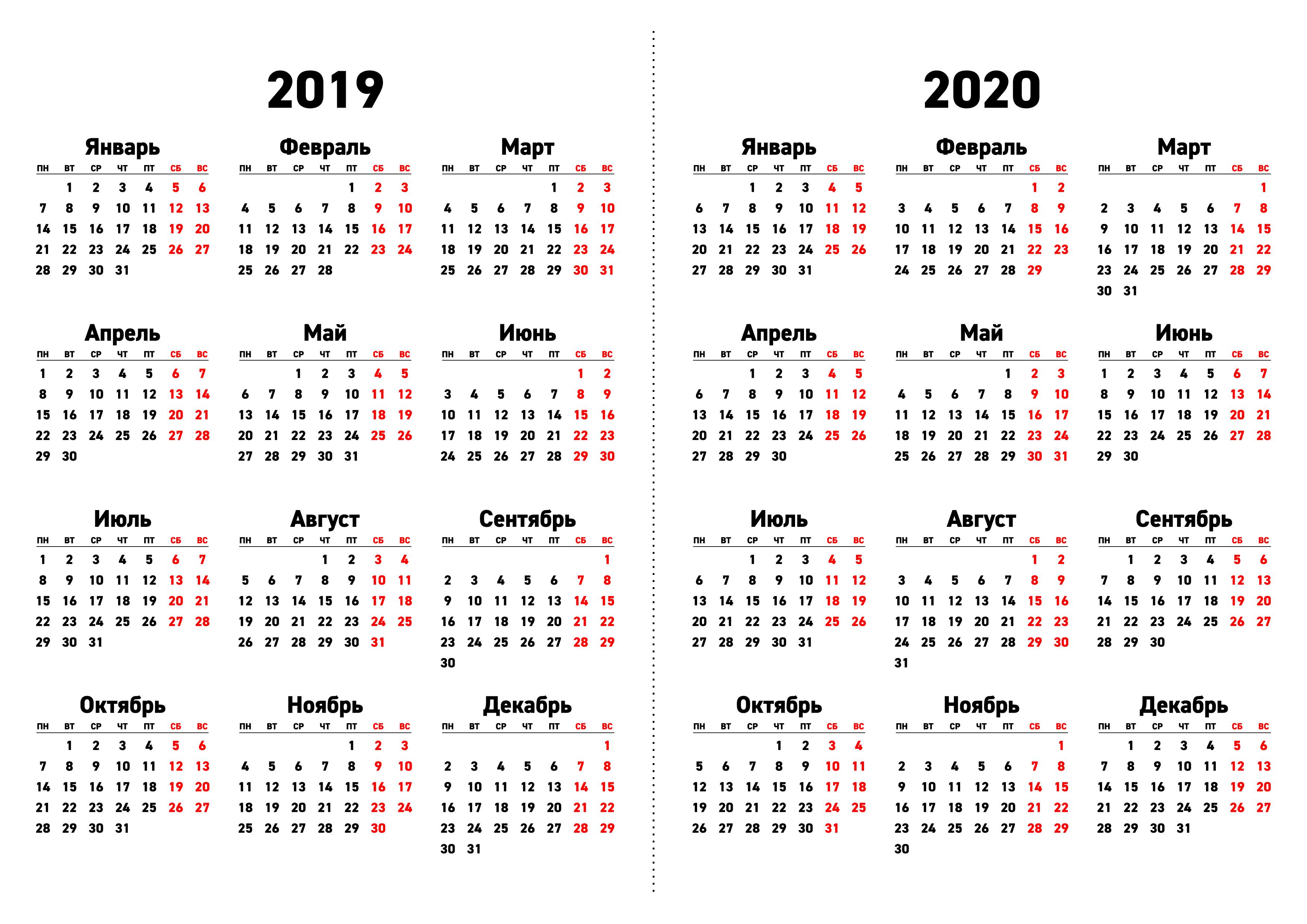 Календарь На 2019 И 2020 Год: Скачать И Распечатать — 3Mu.ru Calendar 2019 Za