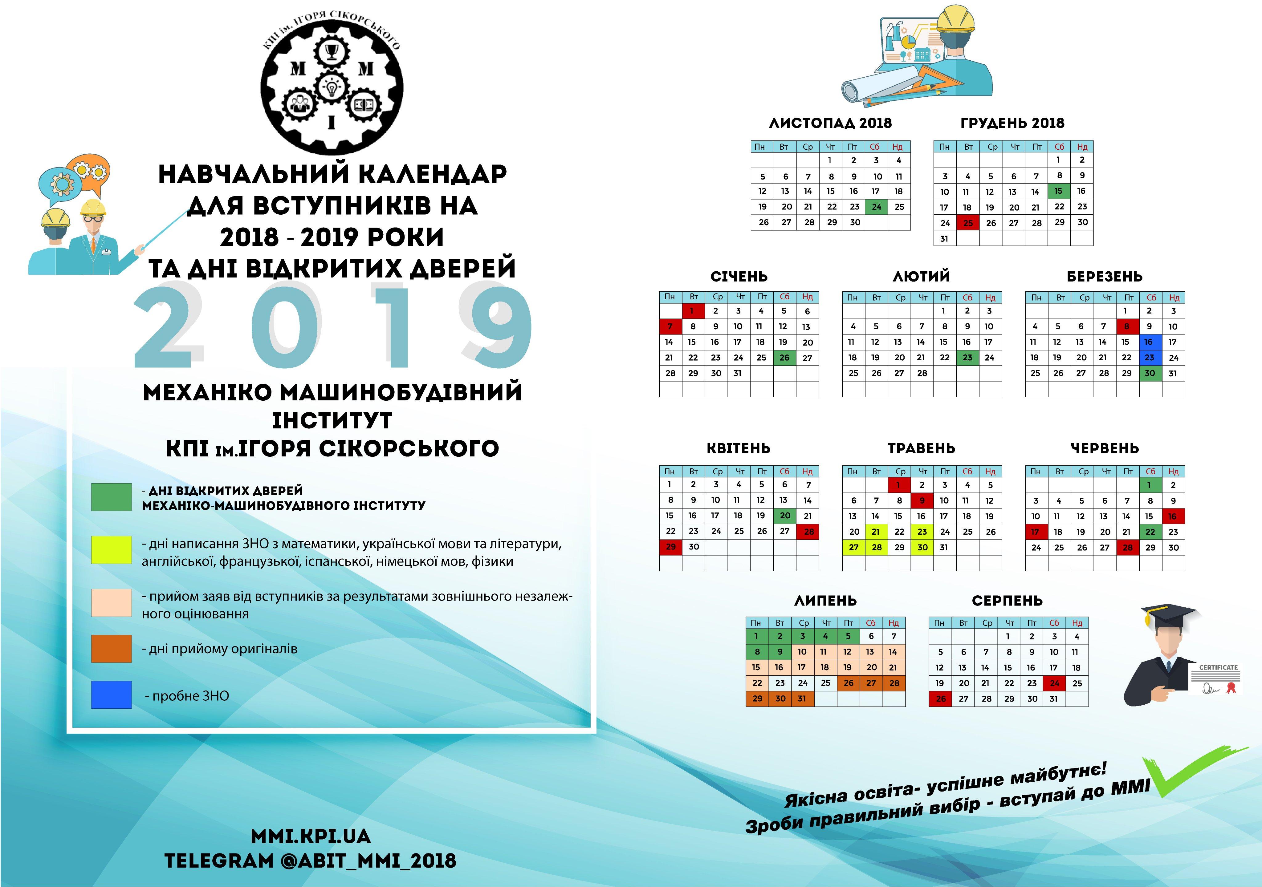 Навчальний Календар 2018-2019 Н.р. Для Вступників До Ммі Та Дні Washu Calendar 2019