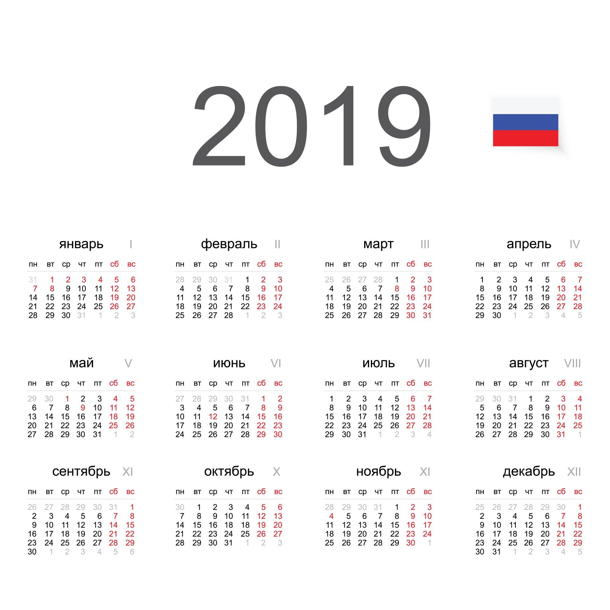 Праздники России 2019. Календарь Праздников На 2019 Год Для России Calendar 9 2019