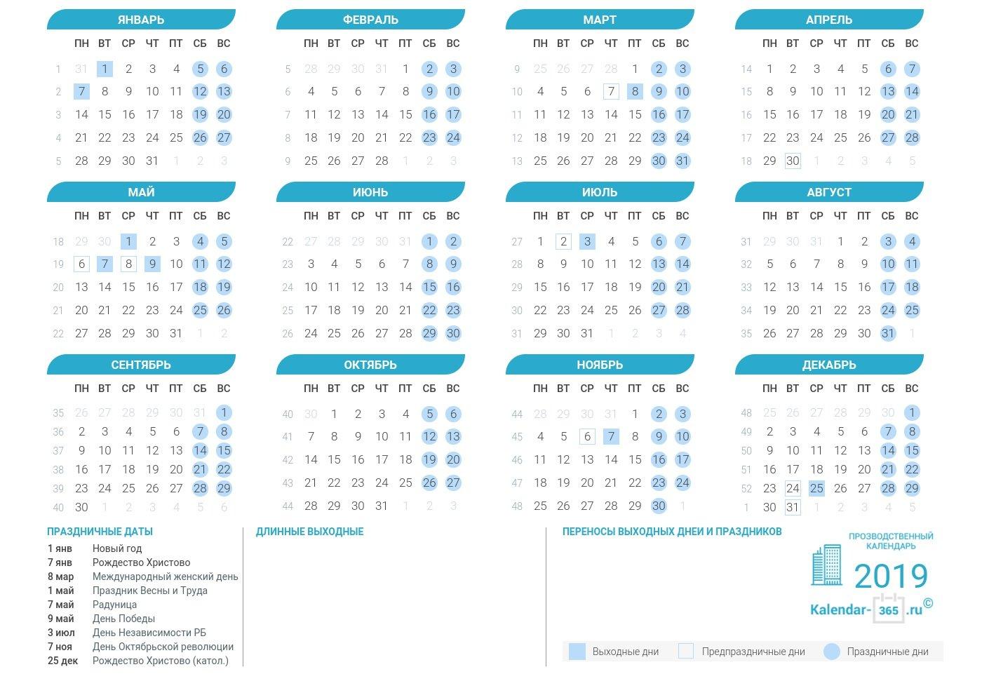 Производственный Календарь Беларуси На 2019 Год Calendar 2019 Trackid=Sp-006