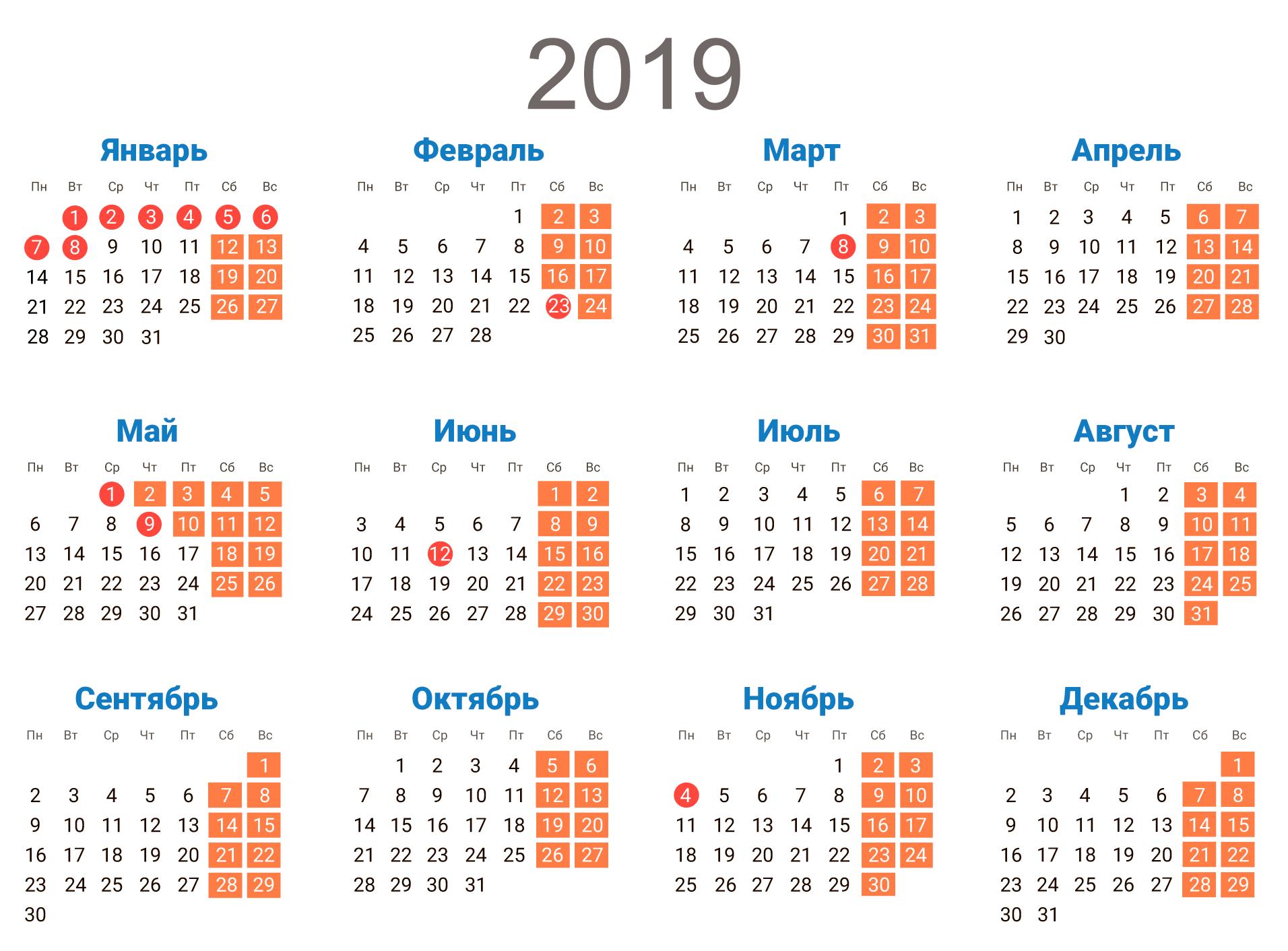Скачать Календарь На 2019 Год В Форматах: Word, Pdf, Jpg Calendar 2019 Za