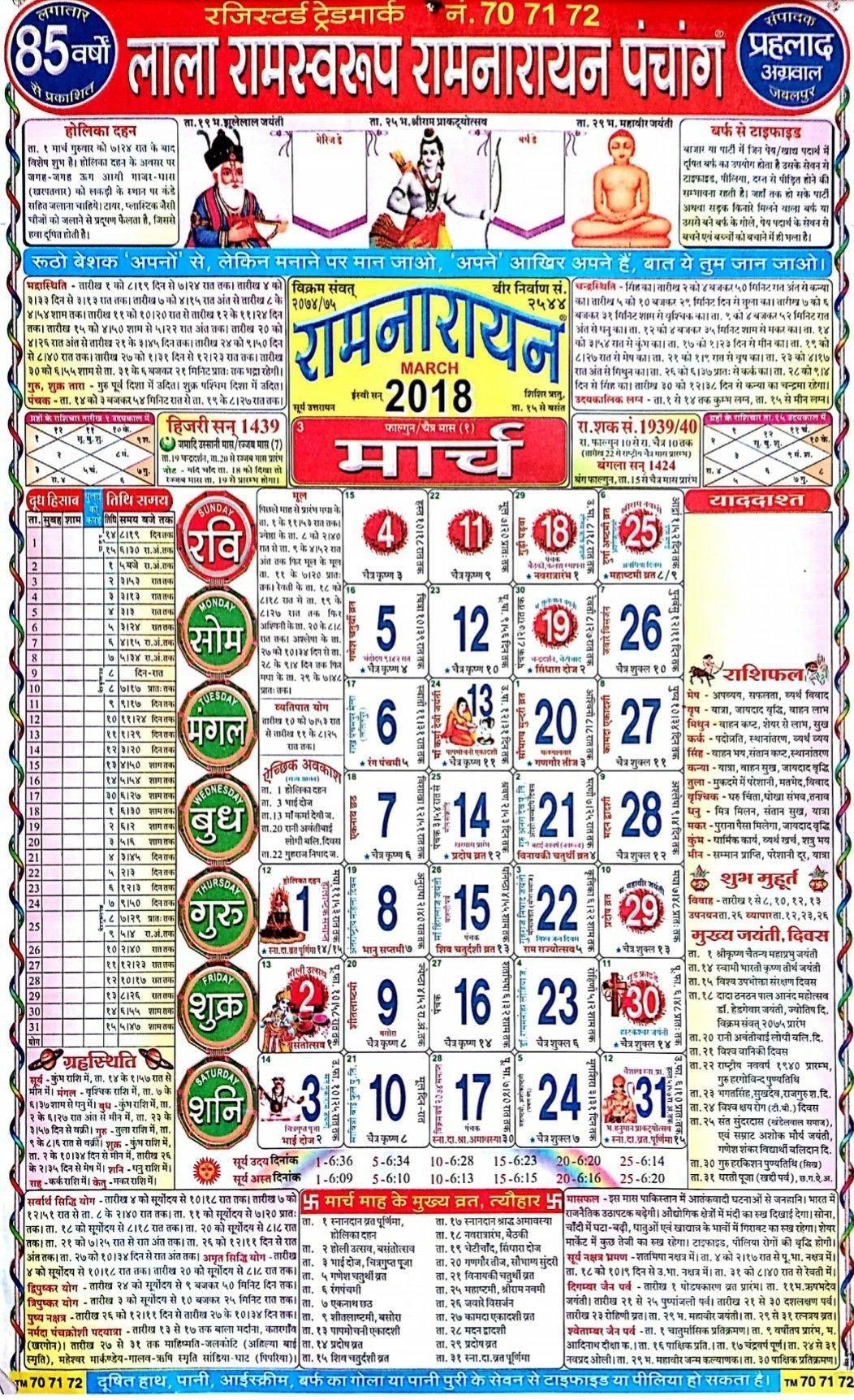 For Lala Ramswaroop Calendar 2017 | Thekpark-Hadong Calendar 2019 Ramnarayan