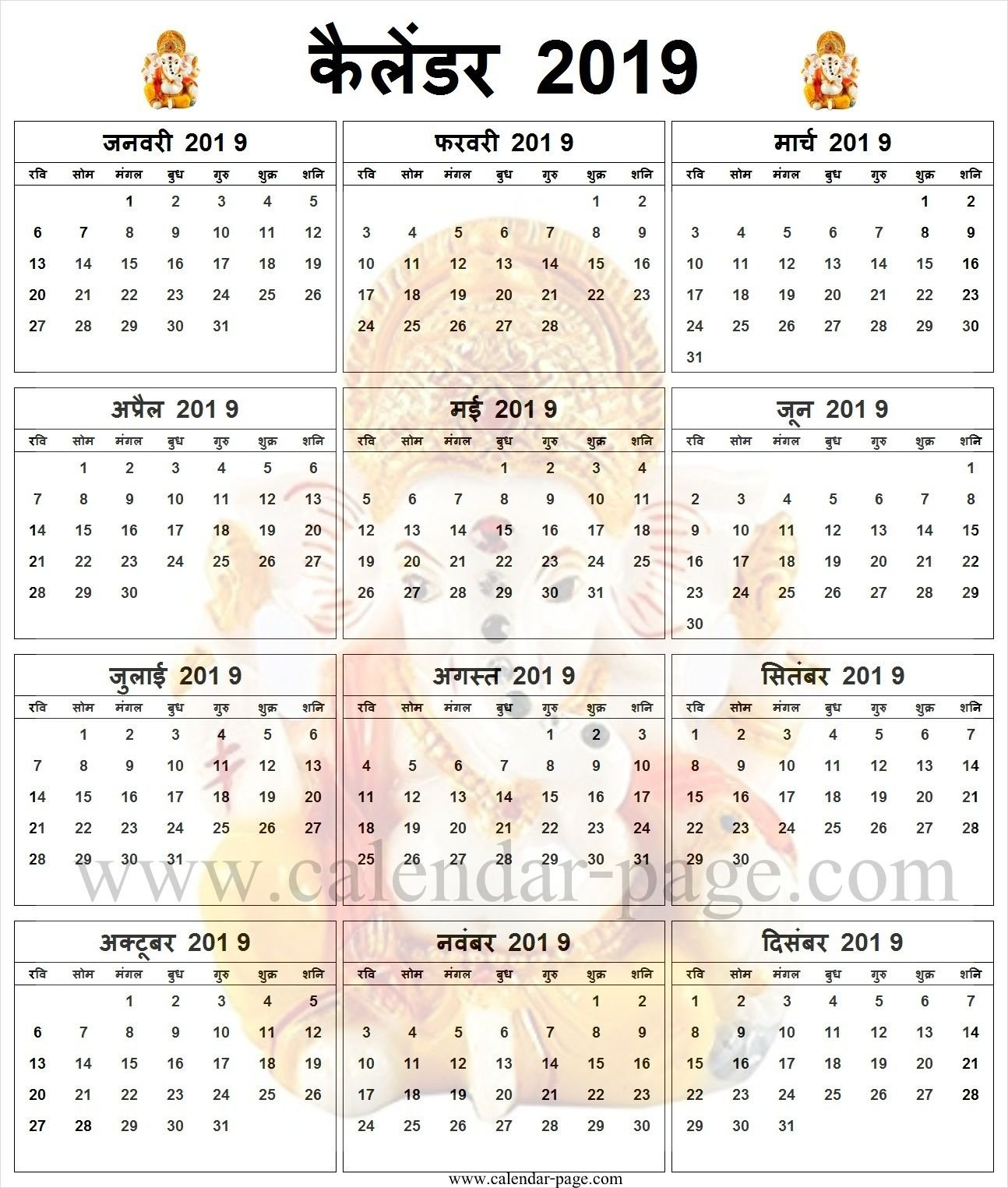 Hindi 2019 Calendar | Calendar 2019 Yearly Template | Free Calendar Calendar 2019 Hindi