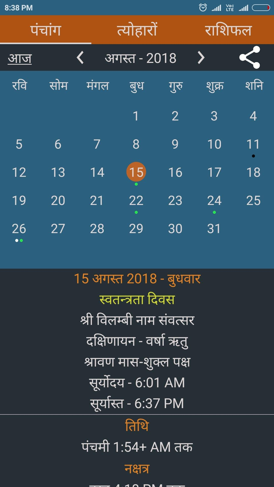Hindi Calendar 2019 - Rashifal Panchang Horoscope For Android - Apk Calendar 2019 Rashifal