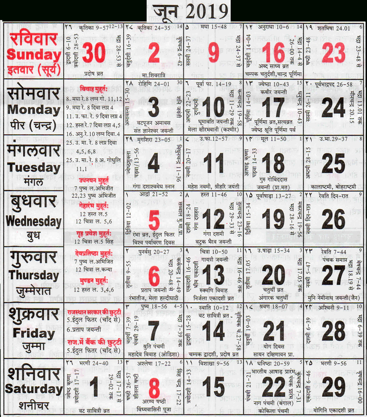 Hindi Monthly Calendar 2019 June | Year Calendar 2019 Hindi