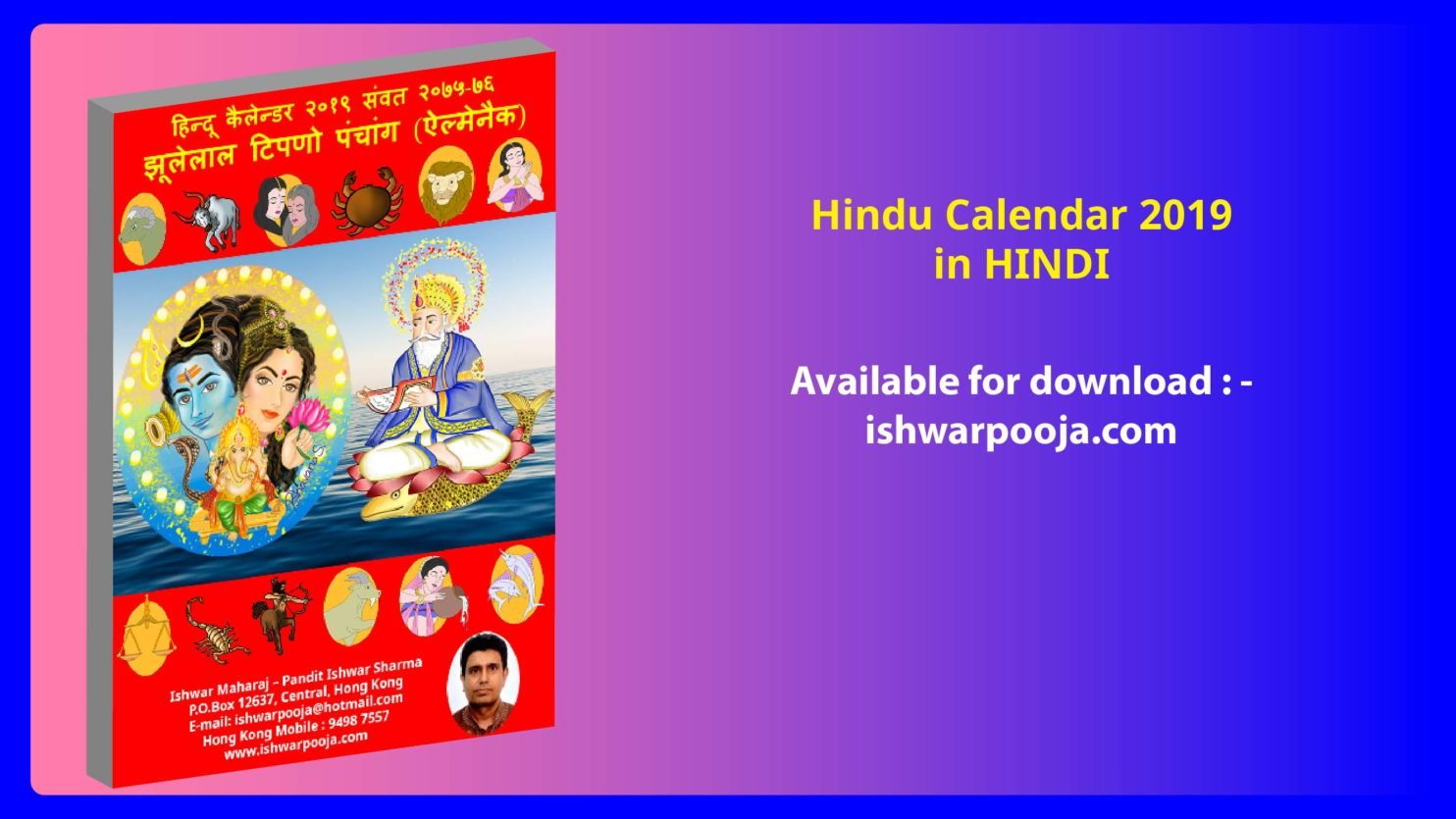 Hindu Calendar 2019 In Hindi - Ishwar Maharaj U Of R Calendar 2019