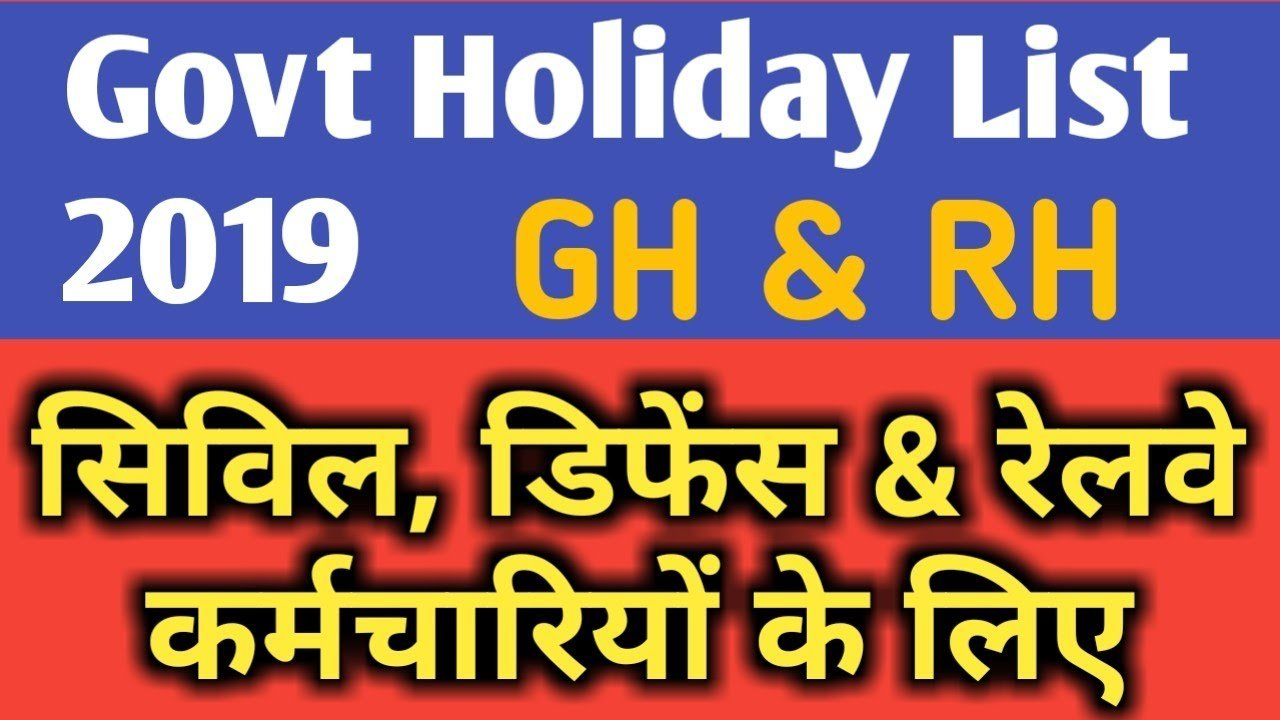Holiday List 2019 For Central Government/ Defence & Railway Calendar 2019 Rh Gh