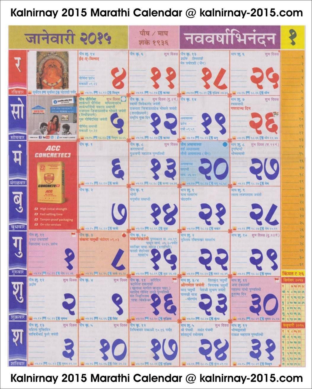 January 2015 Marathi Kalnirnay Calendar | 2015 Kalnirnay Marathi Calendar 2019 Kalnirnay