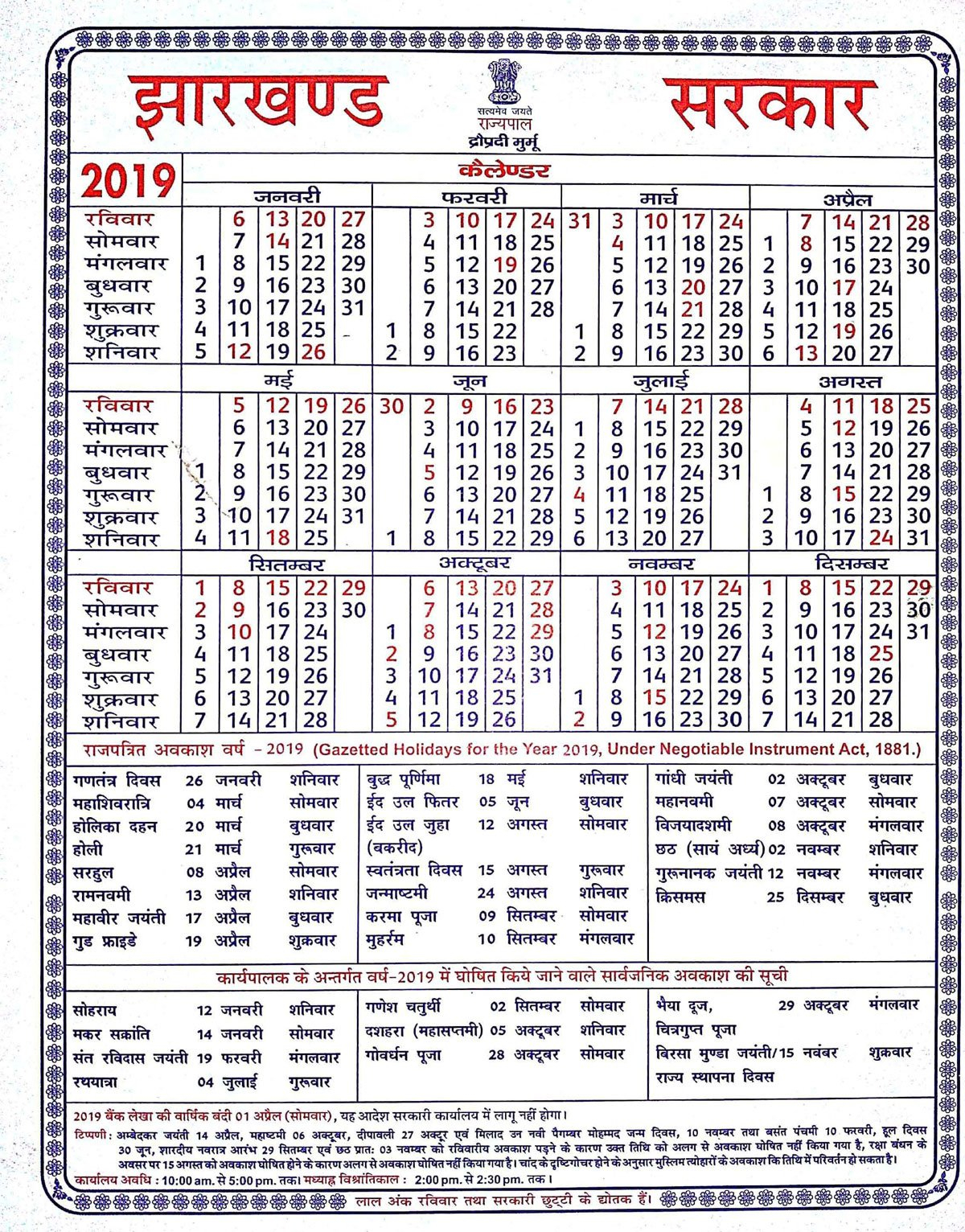 Jharkhand-Govt-Calendar - Free Business Listing, Free Business Calendar 2019 Government Holidays