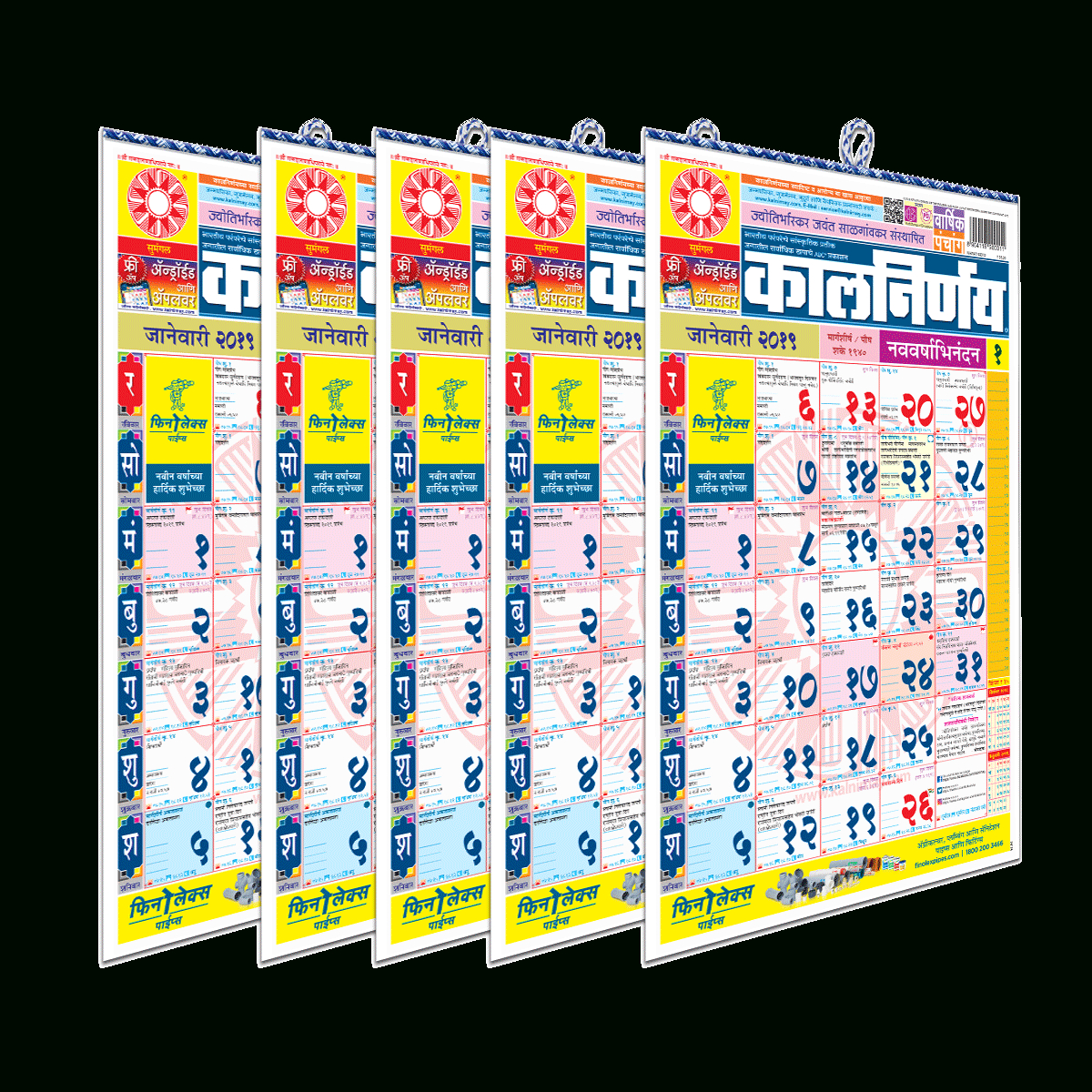 Kalnirnay | India's Premier Almanac Maker | Buy Calmanac Online Bangalore Press E Calendar 2019