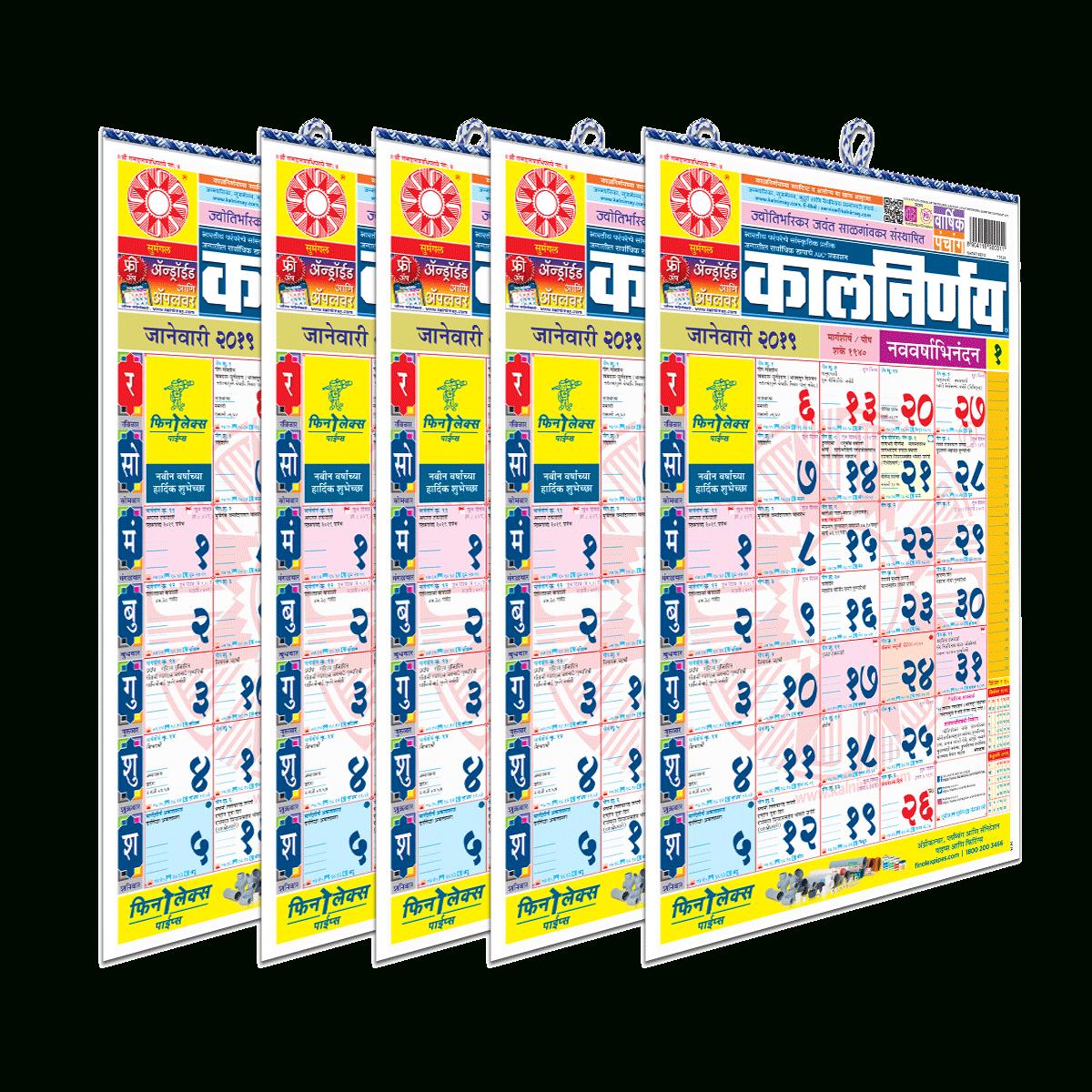 Kalnirnay Panchang Periodical 2019 Marathi Pack Of 5 | Language Edition Calendar 2019 Kalnirnay