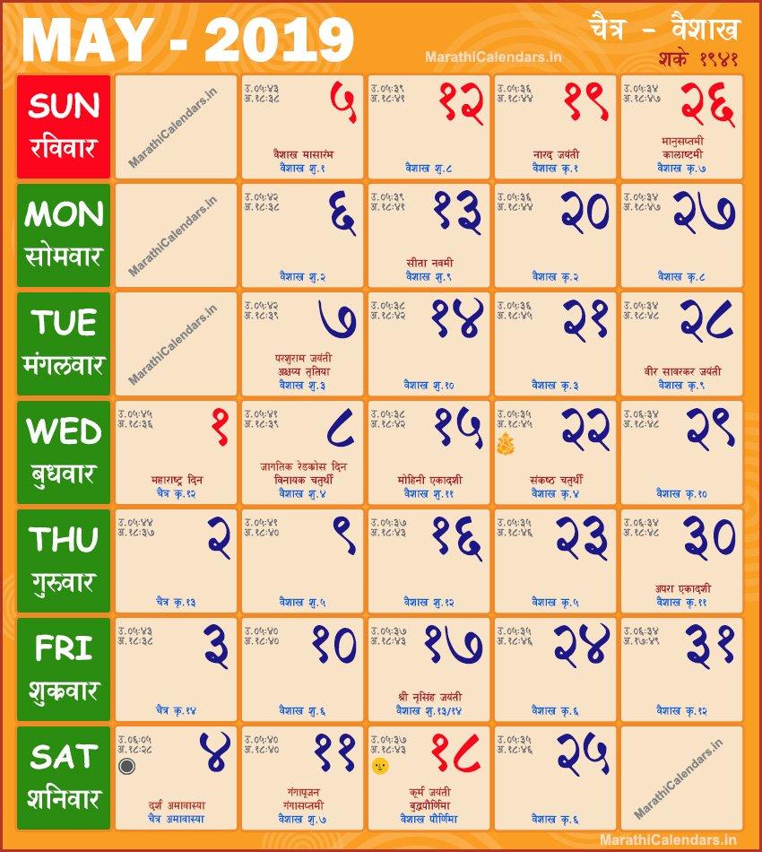 Marathi Calendar 2019 May | Saka Samvat 1941, Chaitra, Vaishakh Calendar 2019 Kalnirnay