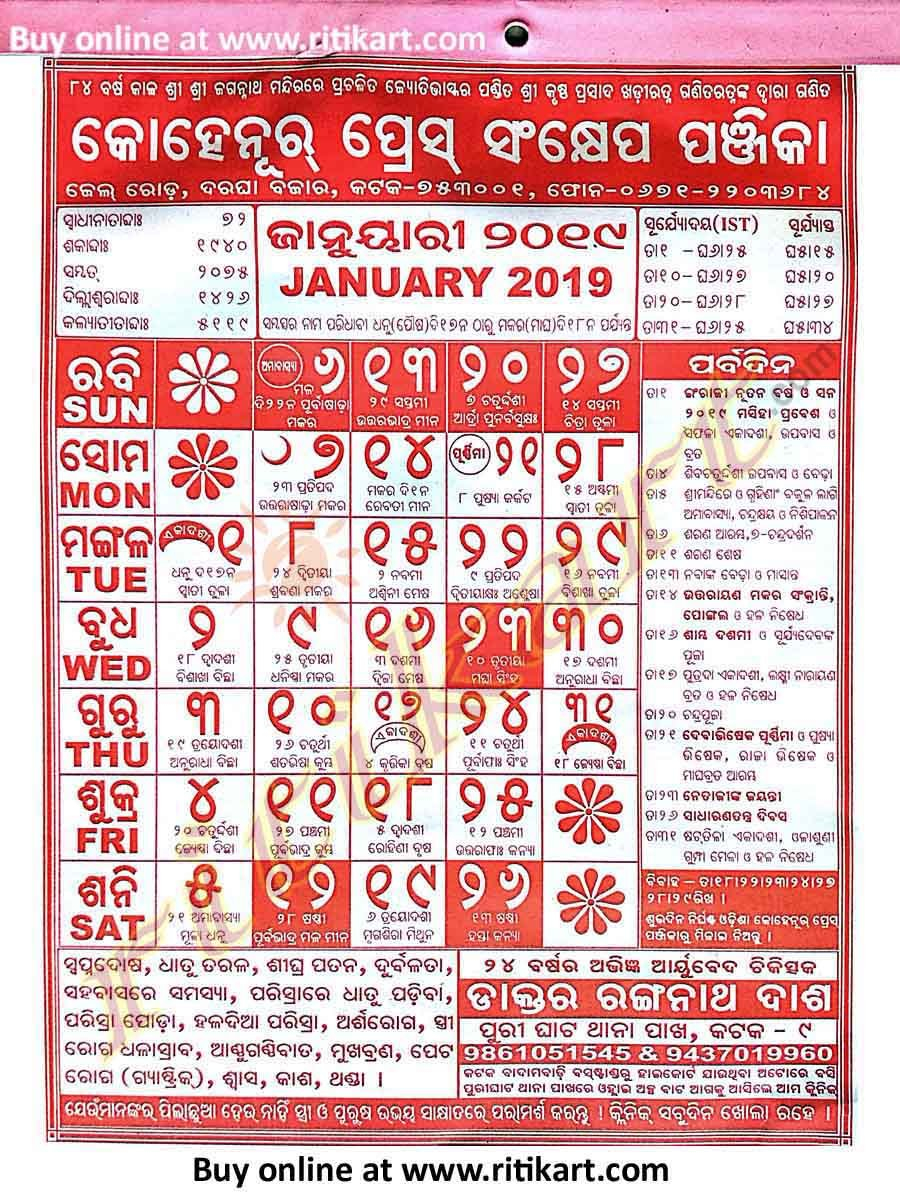 Order Online Kohinoor Press Odia Calendar For The Year 2019-Ritikart Bangalore Press E Calendar 2019