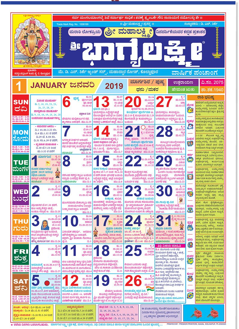 Regular Calendars Bangalore Press E Calendar 2019