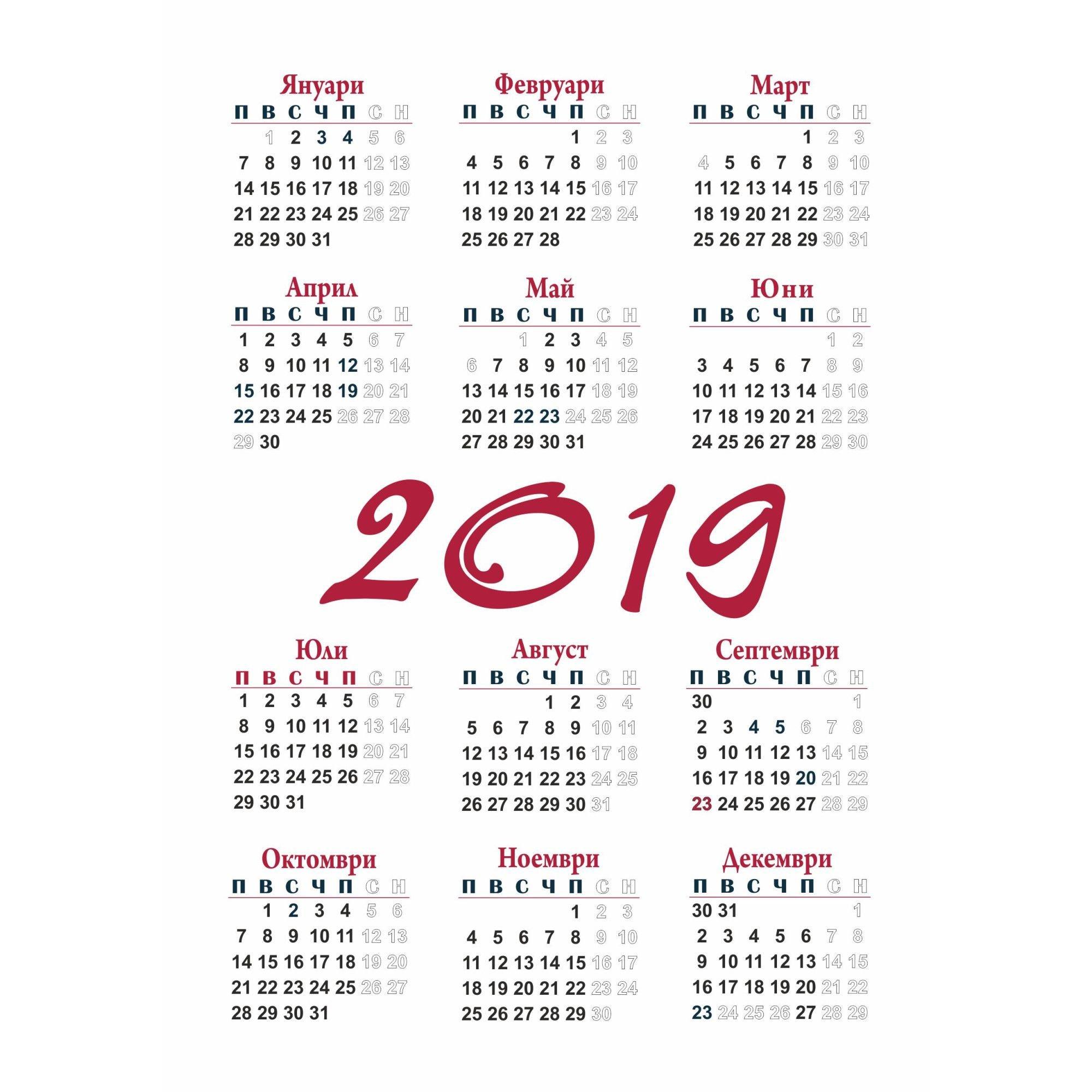 Uncategorized | Download 2019 Calendar Printable With Holidays List Calendar 2019 Za