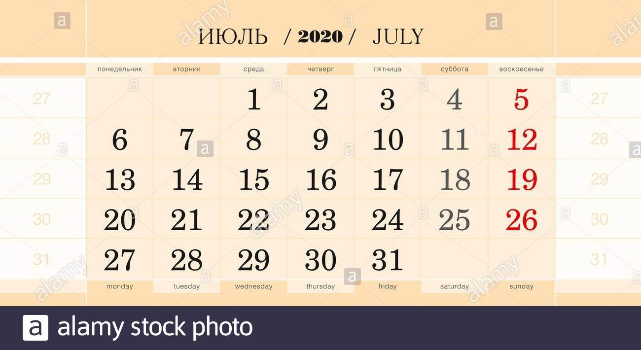 Calendar Quarterly Block For 2020 Year, July 2020. Wall 1 Through 31 Block Calendar