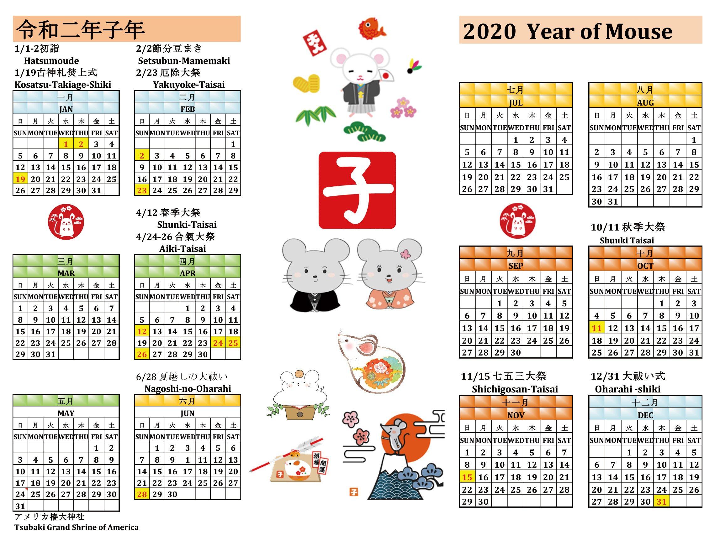 Tsubaki Grand Shrine Of America Calendar Three Monsts Temple