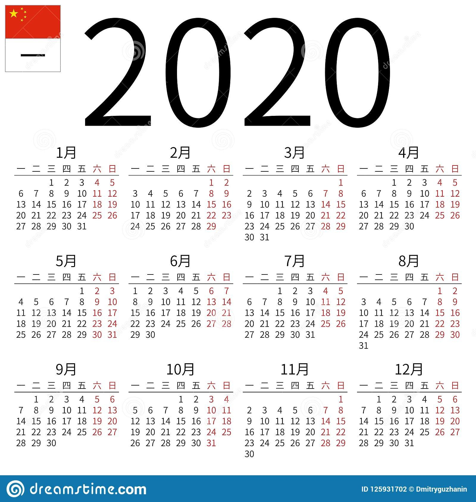 Calendar 2020, Chinese, Monday Stock Vector - Illustration Saturday Thur Friday Schedule