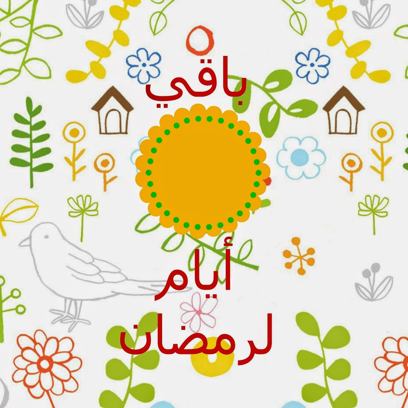 Ramadan Countdown Printables. | Ramadan Crafts, Ramadan Ramadan Countdown Free Printable